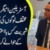 Australian Immigration Office Mukhtalif Loogon Ki Australian Shehriyat Kis Baaitmad Pakistani K Hawale Karta Hai