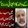 Hareem Shah K Waalid Ka Intehai Dard Naak Pegham