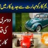 Beatles Converted Into Kit Cars | Volkswagen Beatles Altered Into Kit Cars