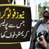 News Photographer Jis Se Police Aur Criminals Khouf Khate Hain