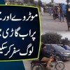 Motorway Aur GT Road Par Ab Gaadi Mein Kitne Loog Safar Kar Sakenge