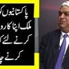 Pakistanio Ko Berone Mulk Apna Karobar Shuru Karne Liye Kya Kya Kaam Karne Chahiye