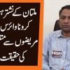 Multan K Nishtar Hospital Mein CoronaVirus K Shikaar Mareezon Se Mutaliq Khabron Ki Haqeeqat Jaaniye