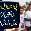 PSL Ka Mela Saj Giya Shaiqeen E Cricket Ka Josh O Kharosh Urooj Per