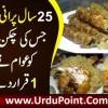Fish & Chicken Sajji In Lahore | Bably Sajji Dera In Temple Road Mozang