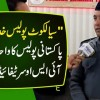 Sialkot Police Khidmat Center - Pakistani Police Ka Wahid Idara Jisse ISO Certified Kiya Giya Hai
