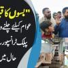 Buses Ka Qabrustan Awam K Liye Chalne Wali Sialkot Public Tansport Ab Kis Haal Mein Hai