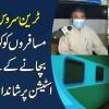 Train Service Shuru Musafiron Ko Corona Se Bachane K Liye Lahore Station Par Kya Intizamaat Kiye Gaye Hain