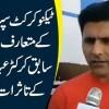 Tecno Mobile Ki App Per Sabiq Cricketer Abdul Razzaq Ki Raaye