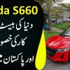 Honda S660 Duniya Ki Best Sports Car