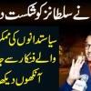 Islamabad United Ne Multan Sultans Ko Shikast De Di