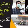 Lahore Mein Petrol Band Kiye Jane Ki Sazish Be Naqaab