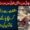Eentain Utha Kar Or Mazdoori Kar Ke Halal Khane Wali Azeem Pakistani Khatoon Meet Asma