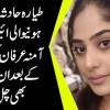 Tayara Hadsa Mein Shaheed Hone Wali Air Hostess Amna Irfan Ki Tadfeen K Baad Un K Chacha Bhi Chal Base