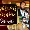 PSL Ka Panchavan Islamabad United K Naam Multan Sultans Ko Shikast