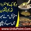 Har Gahak Ka Munfarid Istaqbaal Aur Qadeem Pashtun Recipes Qabail Ne Mehman Nawazi Mein Sab Ko Peeche Chorr Diya