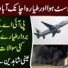 Achanak Blast Howa Aur Plane Achanak Abadi Par Aa Gira