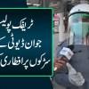 Traffic Police K Jawan Duty K Doran Sarkon Par Iftari Karte Hain