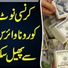 Mulk Bhar Mein Currency Notes Se Corona Virus Phelne Ka Khatra