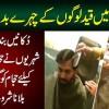Lahore Me Hajjam Gharo Me Ja Kar Shave And Cutting Karne Lagay | Purana Dour Wapis A Geya