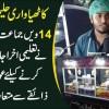 Inspiring Student Runs A Food Stall In Rahim Yar Khan To Meet His Financial Needs