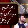 Lahore Mein Chaye K Rasiya Loogon K Liye Chaye Kabana Khul Gaya