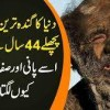 Meet The Dirtiest Man On Earth | Watch The Man Who Has Not Bathed In 44 Years