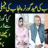 Kanwal Aftab Celebrates Eid With Governor Of Punjab | How Does Ch Sarwar Spend His Eid?