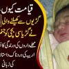 A 13-Year-Old Girl Who Just Became A Mother | Watch The Most Heartbreaking Story From Rawalpindi