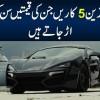 Duniya Ki Taiz Tareen 5 Cars