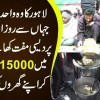 NGO That Provides Free Meals To The Poor | Watch Al-Maida Trust's Huge Langar In Lahore