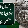 Pakistani Talba Ne Health And Time Managment Machine Ijaad Karli
