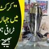 Cricket Match Duniya Mein Jahan Bhi Ho Trophy Hum Bana Kar Bhejte Hain
