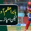 Babar Azam Out Thay Lekin Umpire Ne Nahi Diya