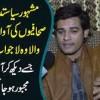 Pakistani Politicians Or Journalist Ki Mimicry Karne Wala Waheed Khan - Mimicry Artist Pakistan