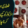 Air Coolers In Summer | Watch Manufacturing Of Lahori Coolers & See How They Work