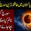 Solar Eclipse And Our Eyes - Live With Dr Rizwan Khan