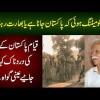 Rat Ko Meeting Hue Ke Pakistan Jana Hai Ya India? Iqbal Rizvi Qayam E Pakistan Ke Gawah