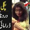Mentally-Ill Woman Suffers At The Hands Of Predators   Nadia Nazir's Tragic Short Film - Pagli