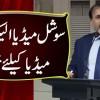 Social Media Electronic Media K Liye Khatra