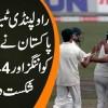 Rawalpindi Test Mein Pakistan Ne Bangladesh Ko Innings Or 44 Runs Se Shikast De Di