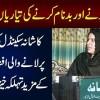 Mujhe Badnaam Karne Ki Saazish Ho Rahi Hai - Afshan Latif