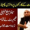 Tablighi Jamaat Ke Karkun Per Ilzaam Ki Haqeeqat Kia Hai? Naeem Butt Ka Afwaho Par Zabardast Jawab