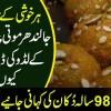 Har Khushi K Mauqa Par Jalandhar Moti Chor Walon K Laddu Ki Demand Hi Kiyon