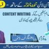 Rozgar Online Tanveer Nandla K Sath Episode 5