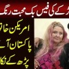 Love Has No Borders – American Woman Converts To Islam & Marries A Pakistani Man