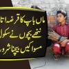Two Little Boys Sell Miswak On Streets | Watch The Sad Story From Sialkot