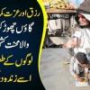 Rizq Aur Izzat Kamane Ki Khatir Village Chor Kar Sheher Ane Wala Mehnat Kash Borha