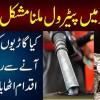 Lahore Mein Petrol Milna Mushkil Ho Giya