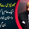An Inspiring Story Of A Pakistani Billionaire From Japan | Watch How He Became So Rich